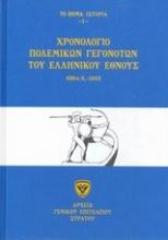 Χρονολόγιο πολεμικών γεγονότων του ελληνικού έθνους 490 π.Χ.-1953