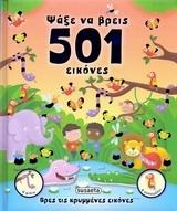 Ψάξε να βρεις 501 εικόνες
