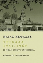 Τρίκαλα 1951 - 1969