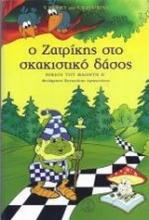 Ο Ζατρίκης στο σκακιστικό δάσος