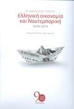 Σε παράλληλες πορείες: Ελληνική οικονομία και Ναυτεμπορική