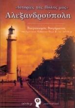 Ιστορίες της πόλης μας: Αλεξανδρούπολη