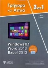 3 σε 1 Windows 8.1, Word 2013, Excel 2013