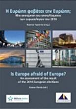 Η Ευρώπη φοβάται την Ευρώπη; Μια αποτίμηση του αποτελέσματος των ευρωεκλογών του 2014