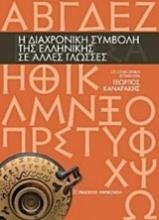 Η διαχρονική συμβολή της ελληνικής σε άλλες γλώσσες
