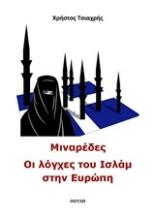 Μιναρέδες, οι λόγχες του ισλάμ στην Ευρώπη