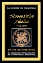 Νέσσου Χιτών Λιβαδιά 1700-1935