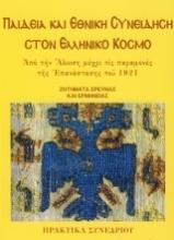 Παιδεία και Εθνική συνείδηση στον ελληνικό κόσμο: Από την Άλωση μέχρι τις παραμονές της Επανάστασης του 1821