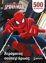 Spider-Man: Ατρόμητος σούπερ ήρωας
