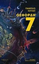 Οξφόρδη 7