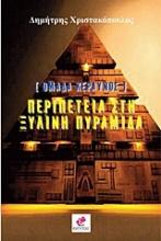 Περιπέτεια στην ξύλινη πυραμίδα