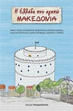 Η Ελλάδα που αγαπώ: Μακεδονία