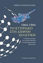 1964 - 1984 το Κυπριακό στη διεθνή πολιτική