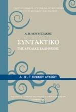 Συντακτικό της αρχαίας ελληνικής Α΄, Β΄, Γ΄ γενικού λυκείου
