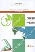 Περιβάλλον, εκπαίδευση, γεωγραφία