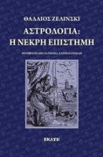Αστρολογία: η νεκρή επιστήμη