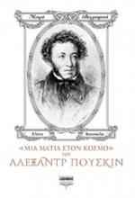 Μια ματιά στον κόσμο του Αλεξάντρ Πούσκιν