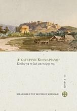 Αικατερίνη Κουμαριανού, Σελίδες για τη ζωή και το έργο της