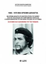 1960-1970 Μια κρίσιμη δεκαετία