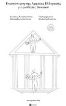 Επισκόπηση της αρχαίας ελληνικής για μαθητές λυκείου