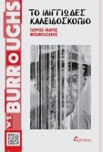 W. S. Burroughs, Το ιλιγγιώδες καλειδοσκόπιο