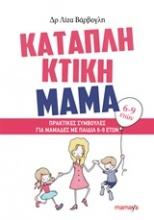 Καταπληκτική μαμά: Πρακτικές συμβουλές για μαμάδες με παιδιά 6-9 ετών