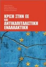Κρίση στην ΕΕ και αντικαπιταλιστική εναλλακτική