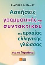 Ασκήσεις γραμματικής και συντακτικού της αρχαίας ελληνικής γλώσσας για το γυμνάσιο