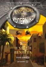 Η κληρονομιά του Κοπέρνικου : Η χρυσή βεντέτα