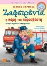 Ζαφειρένια: Η κόρη του πυροσβέστη