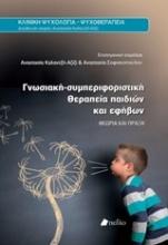 Γνωσιακή-συμπεριφοριστική θεραπεία παιδιών και εφήβων