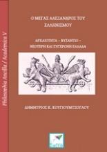 Ο Μέγας Αλέξανδρος του ελληνισμού