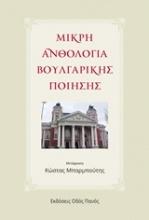 Μικρή ανθολογία Βουλγαρικής ποίησης