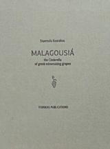 Malagousiá