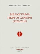 Βιβλιογραφία Γιώργου Σεφέρη (1922-2016)