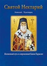 Святой Нектарий Эгинский – Чудотворец