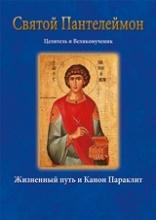 Святой Пантелеймон Целитель и Великомученик
