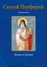 Святой Порфирий