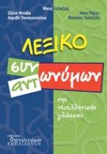 Λεξικό συνωνύμων αντωνύμων της νεοελληνικής γλώσσας