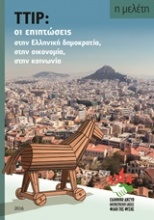 TTIP: Οι επιπτώσεις στην Ελληνική Δημοκρατία, στην οικονομία, στην κοινωνία