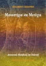 Μοναστήρια και μετόχια