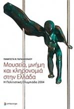 Μουσεία, μνήμη και κληρονομιά στην Ελλάδα