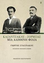 Καζαντζάκης - Ζορμπάς: Μια αληθινή φιλία