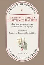 Ελληνική γλώσσα, πολιτισμός και ΜΜΕ