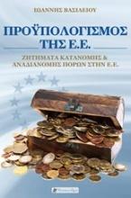 Προϋπολογισμός της Ε.Ε.
