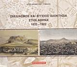 Σχεδιασμός και έγγειος ιδιοκτησία στην Αθήνα 1833-1922