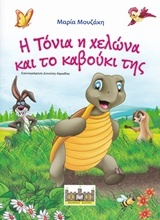 Η Τόνια η χελώνα και το καβούκι της