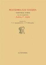 Φιλοσοφία και παιδεία