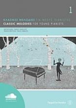 Κλασικές μελωδίες για νέους πιανίστες