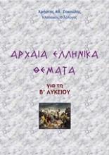 Αρχαία ελληνικά θέματα για τη Β΄λυκείου